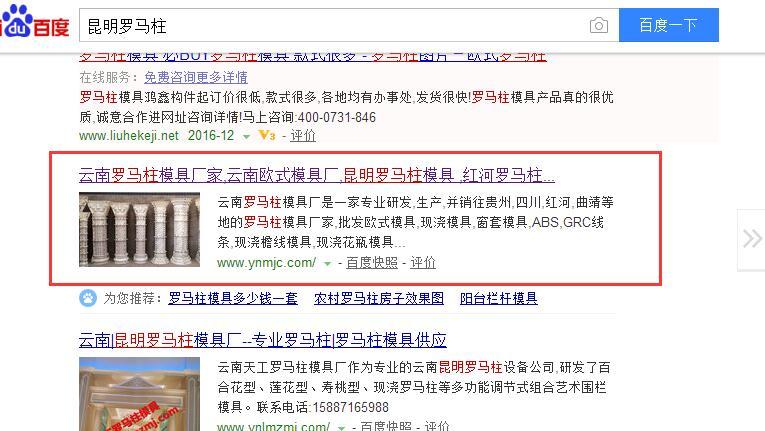 云南富滇罗马柱模具厂SEO优化案例展示