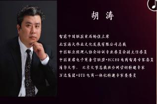 微营销专家胡涛老师谈提高点击率的关键是什么