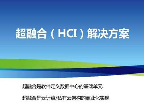 深信服超融合HCI场景化解决方案