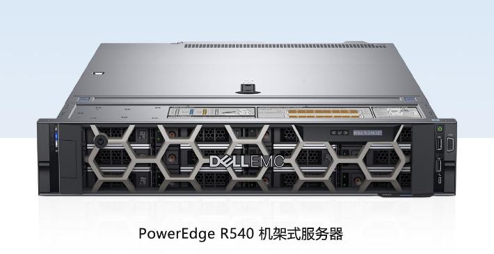 北京戴尔R540服务器