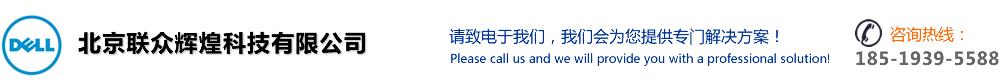 北京联众辉煌科技有限公司