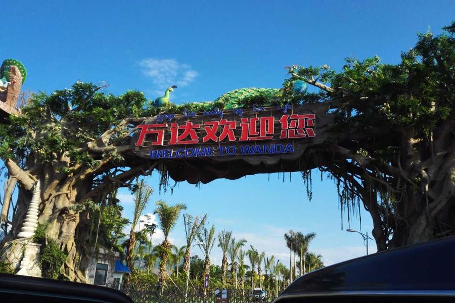 西双版纳万达文华超五星酒店开荒保洁