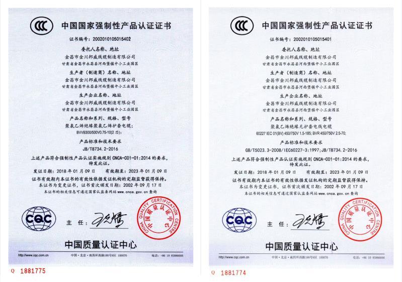 產品認證證書1
