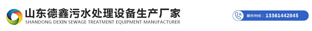 山東德鑫污水處理設備生產廠家