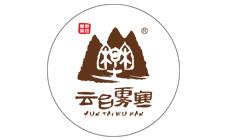 安化雲台霧寒茶業有限公司