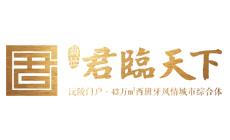 湖南韻恒置業