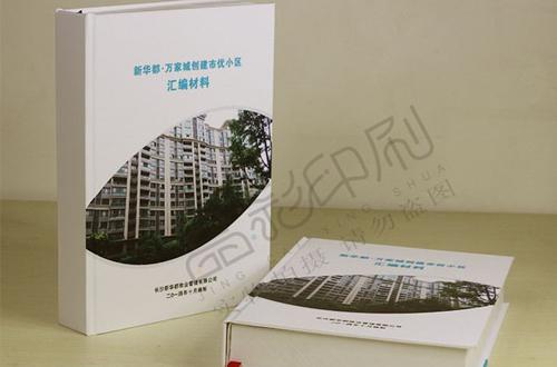 湖南書刊印刷案例