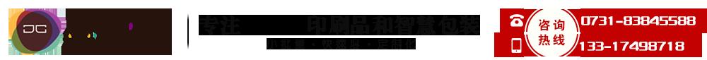 长沙市晶彩印刷设计有限公司