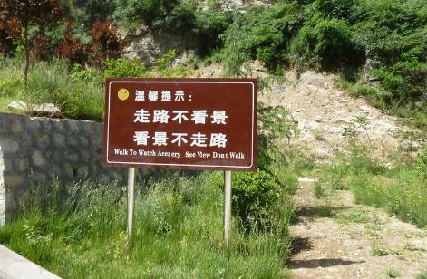 景区指示牌