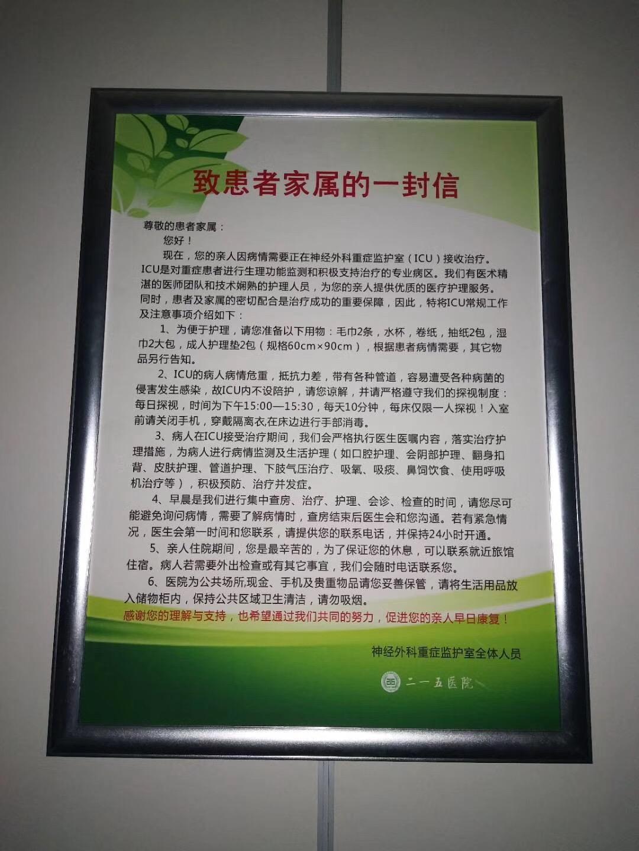 咸阳二一五医院宣传牌制作
