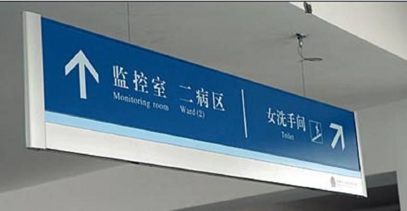 咸阳医院标识牌