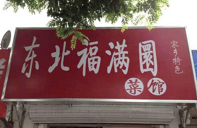 咸阳饭馆门头设计