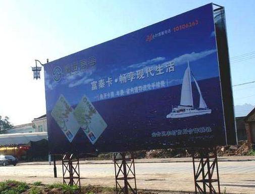 咸陽戶外廣告牌制作