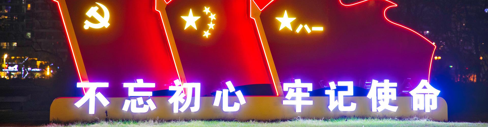 咸阳党建文化墙