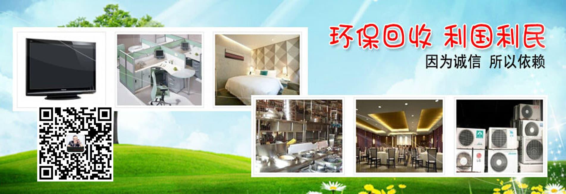北京家具家电回收公司