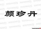 颜珍丹(10434344)