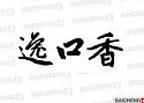 逸口香(10434361)