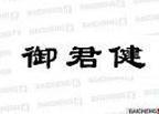 御君健(10434302)