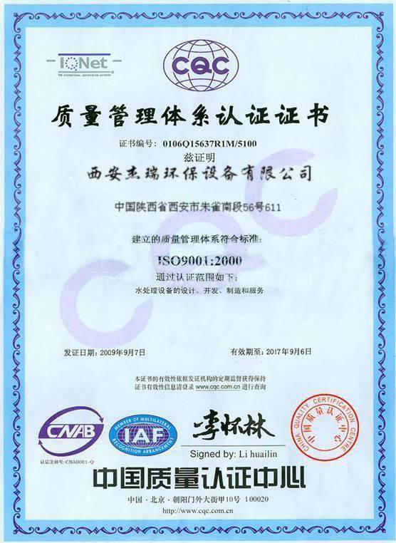 西安杰瑞污水处理设备质量管理体系认证