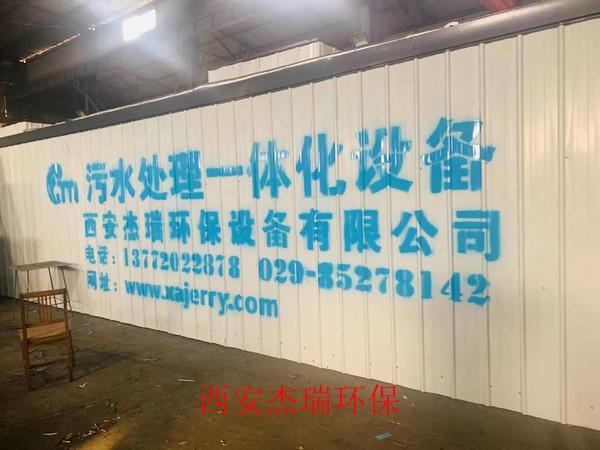 蓝田农村一体化污水处理设备试水完成已发货