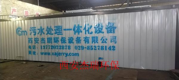 安顺蓝田农村一体化污水处理设备试水完成已发货