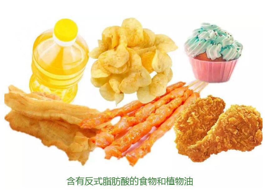 反式脂肪酸食物