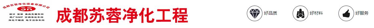 成都asia gaming淨化工程公司