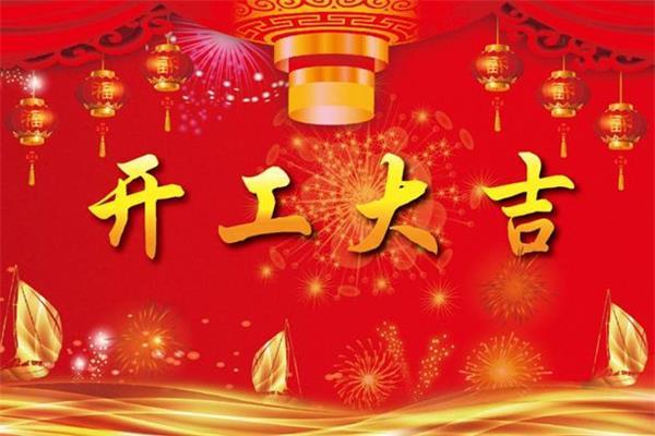 贵州空压机厂家2019年春节后上班通知