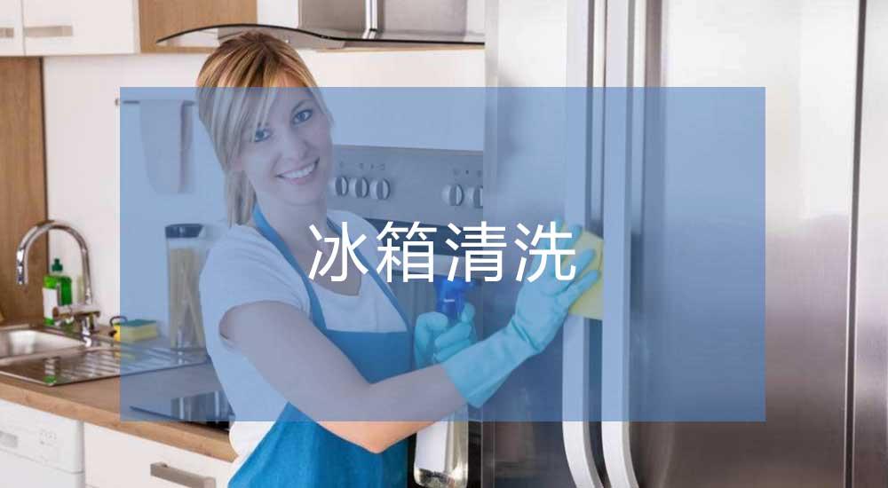冰箱清洗培训