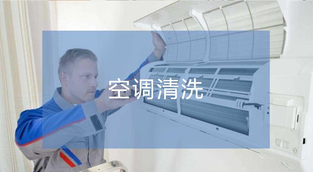山东空调清洗培训公司