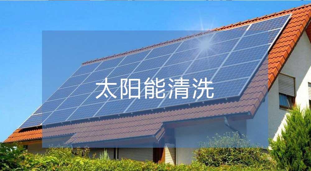 太阳能新万博竞彩app苹果下载万博彩票官网登录