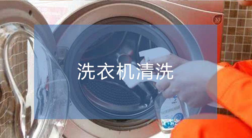 洗衣机清洗培训