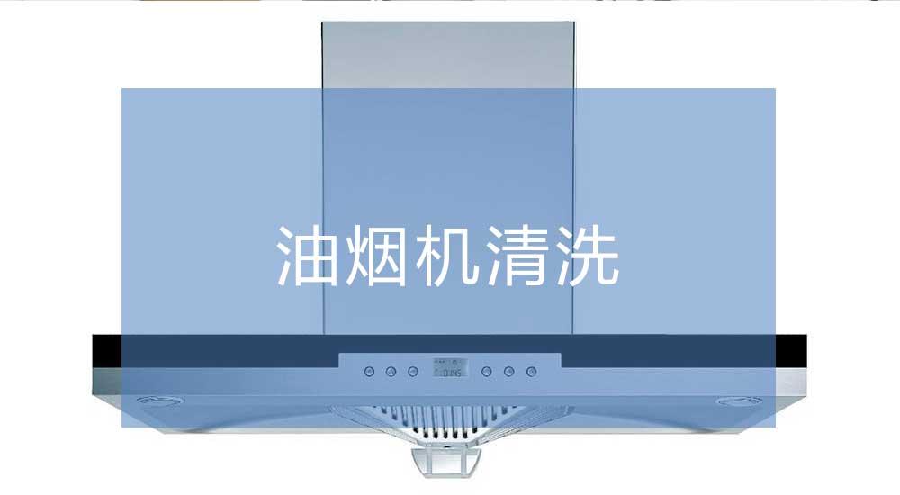 油烟机新万博竞彩app苹果下载万博彩票官网登录
