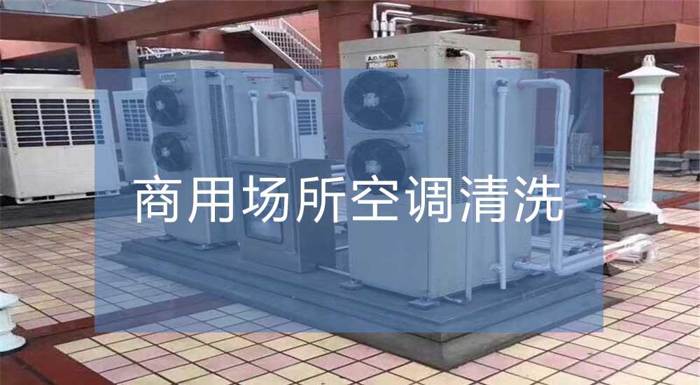 商用空调清洗培训