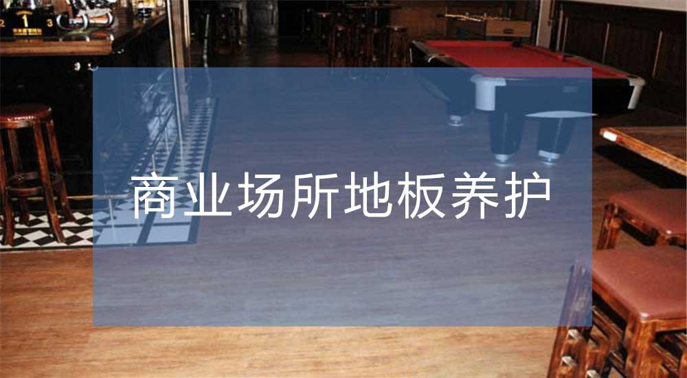 商业场所地板养护培训