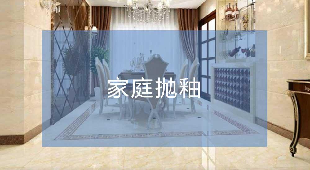 家庭瓷砖抛釉培训