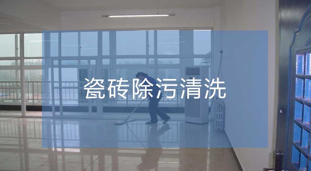 瓷砖除污新万博竞彩app苹果下载