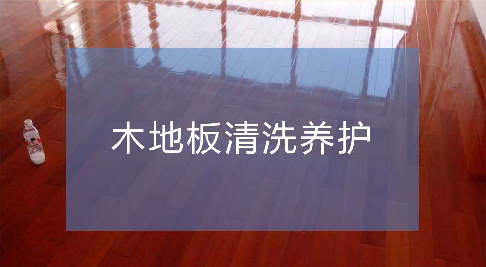 木地板清洗养护培训