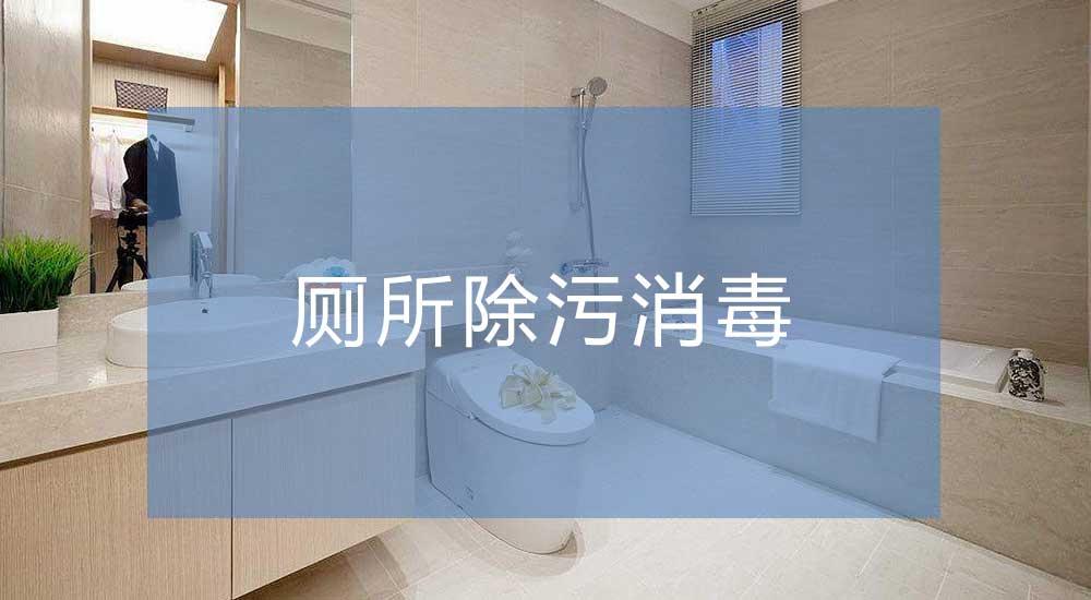 厕所除污消毒培训