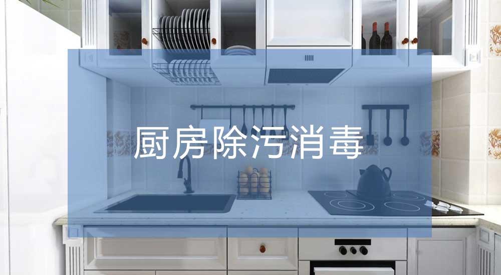 厨房除污消毒培训