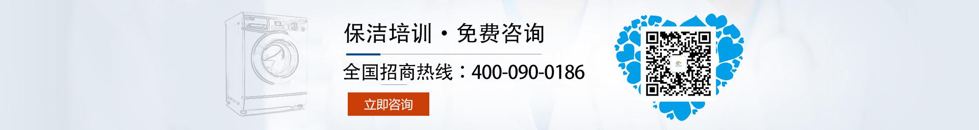 保洁万博彩票官网登录业务请联系我们,联系电话:400-090-0186