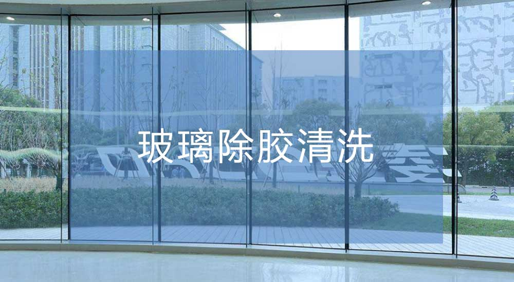 玻璃除胶新万博竞彩app苹果下载万博彩票官网登录