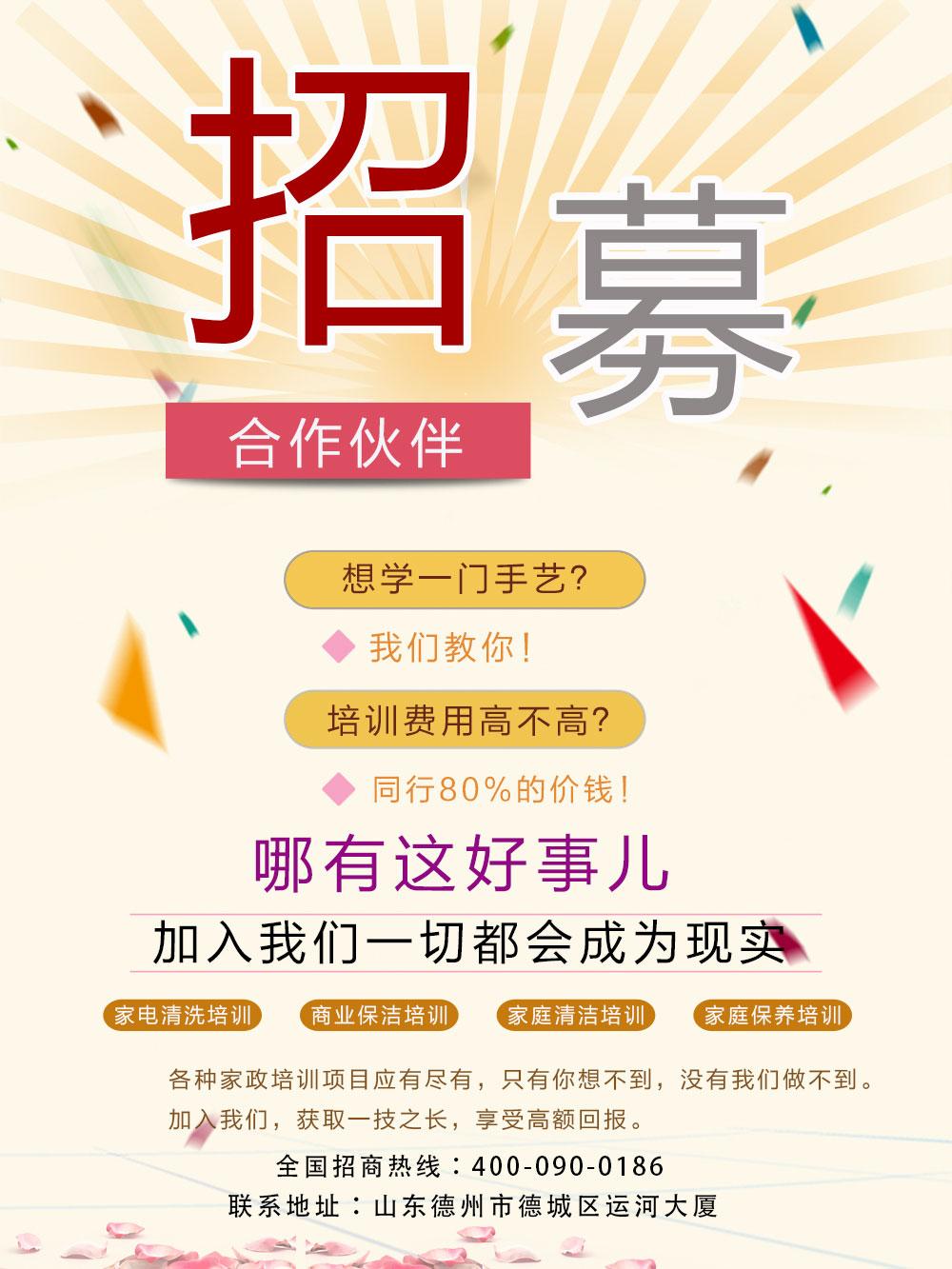 山东万博最新app新万博竞彩app苹果下载万博彩票官网登录加盟招商