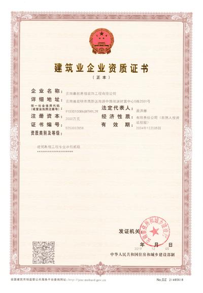 幕墻工程建筑企業資質證書