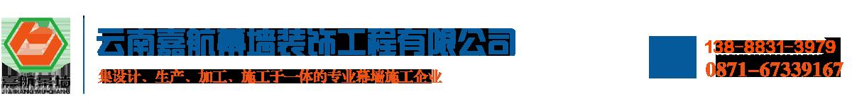 云南嘉航幕墻裝飾工程有限公司