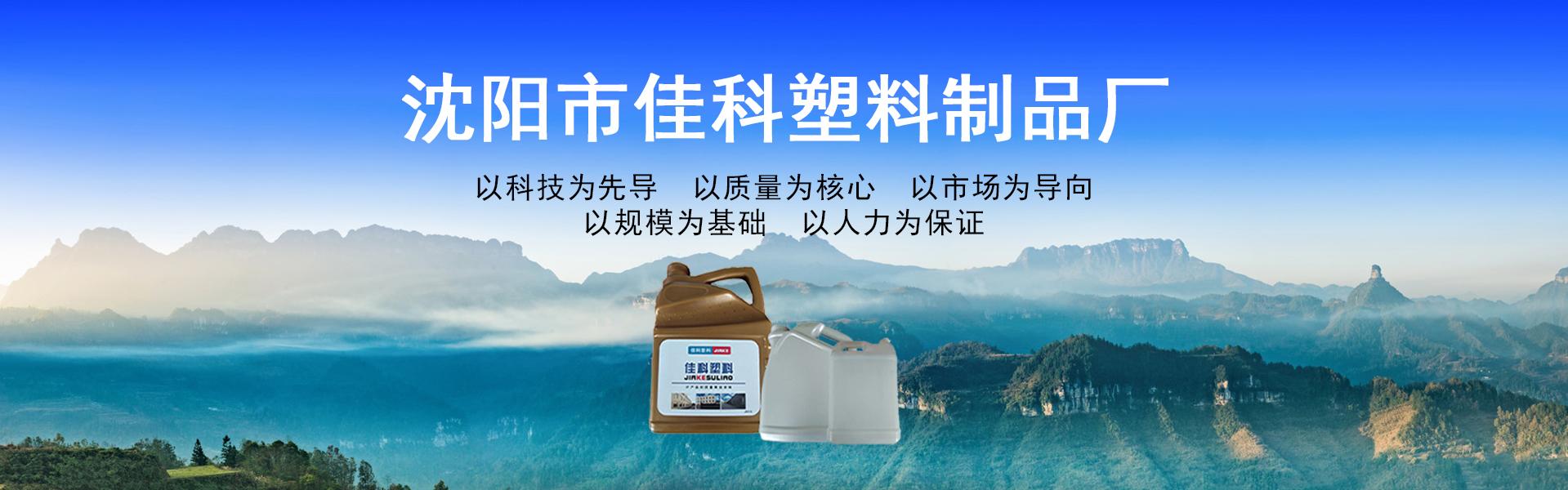 沈阳塑料桶:塑料母粒在塑料包材中的应用