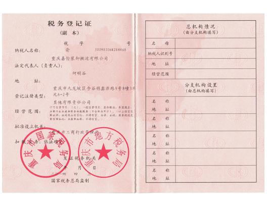 嘉伦税务登记证