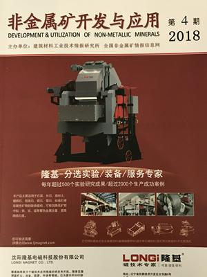 非金属矿开发与应用(2018第4期)