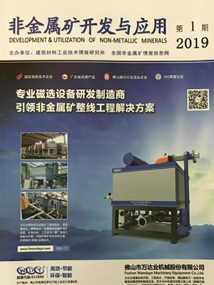 非金属矿开发与应用(2019第1期)