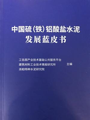 中国硫(铁)铝酸盐水泥发展蓝皮书